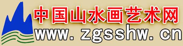 中国山水画艺术网