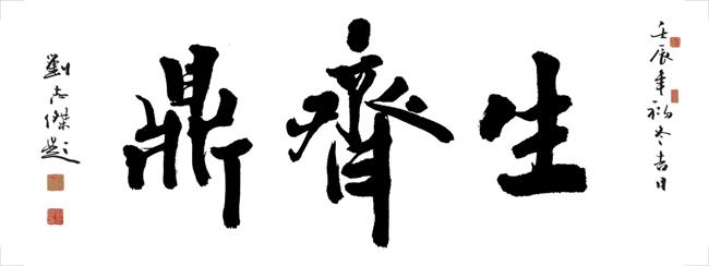 刘志杰书法作品欣赏1