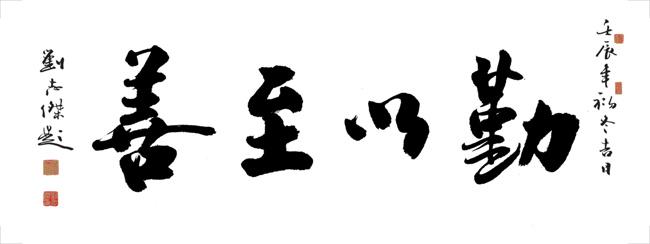 刘志杰书法作品欣赏4