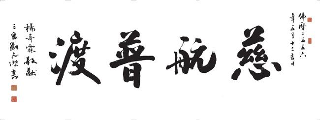 刘志杰书法作品欣赏6