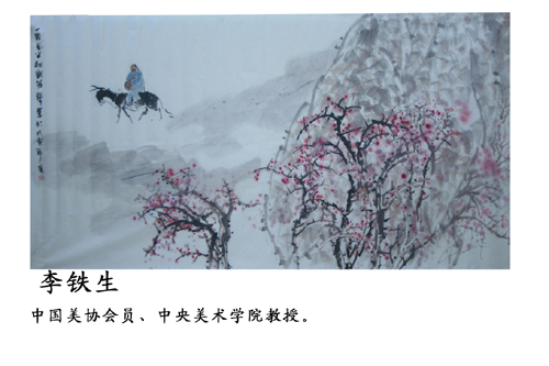 李铁生先生作品先生(中国山水画艺术网编辑)