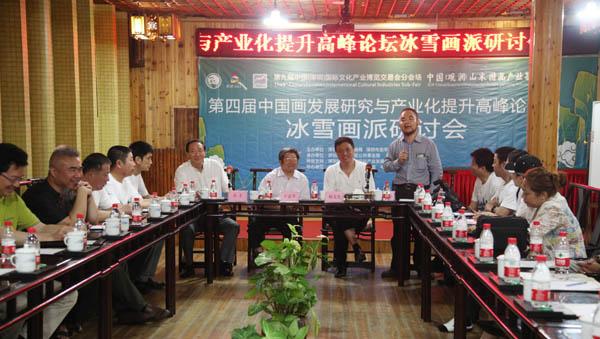 温长青董事长在冰雪画派展研讨会发言