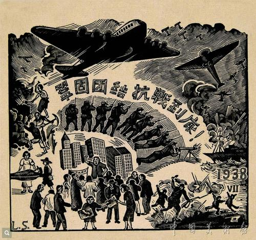 中国美术馆藏刘岘版画作品展今日开展
