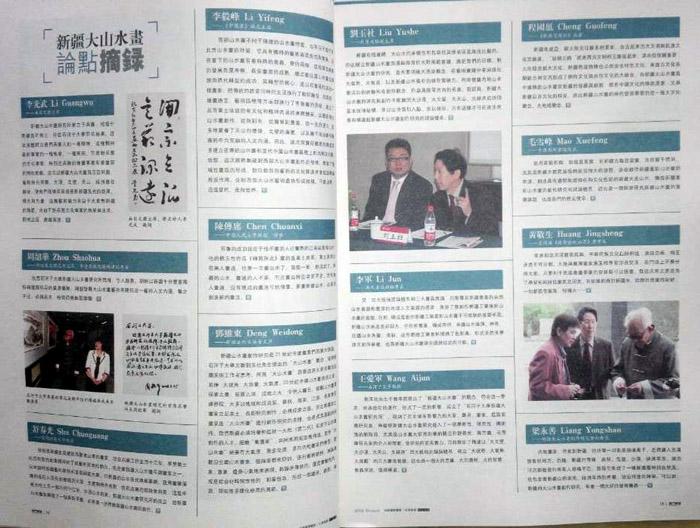 新疆大山水画研究院专题