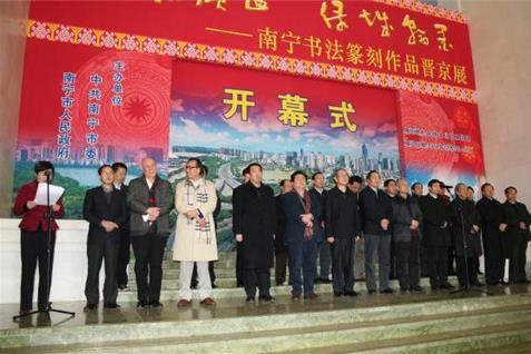 美丽广西·绿城翰墨——南宁书法 开幕式是由南宁市文联党组书记、