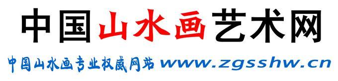 中国山水画艺术网logo