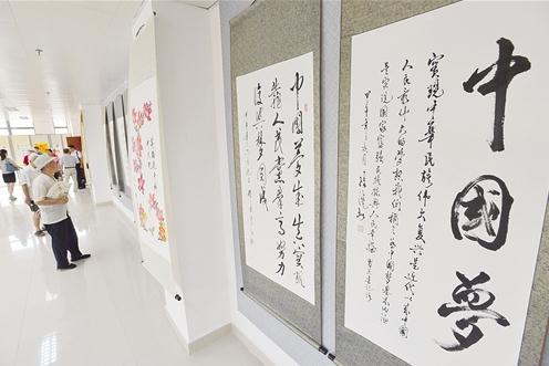中国梦书画摄影展