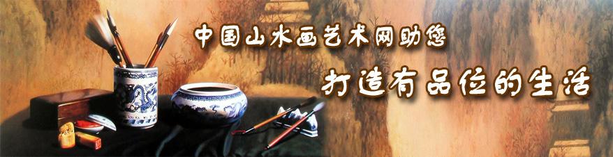 中国山水画艺术网助您打造有品位的生活