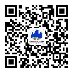 中国山水画艺术网微信订阅平台