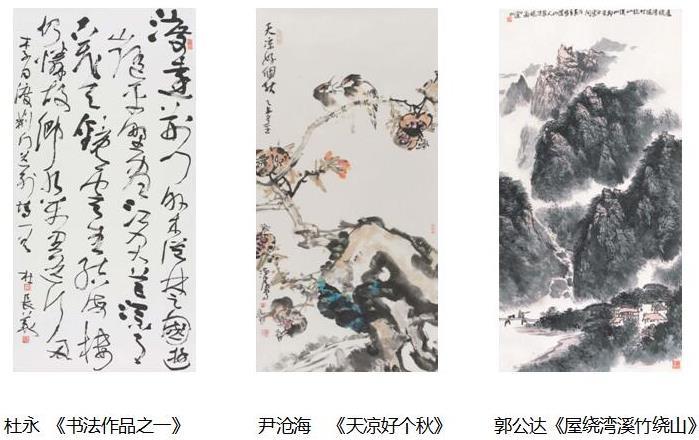 徽风京韵 中国书画名家作品联展将在京启幕
