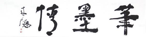 """""""笔墨情""""――张清石书法作品展在伍佰艺美术馆隆重举行"""