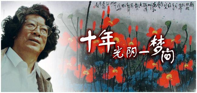 津门画家史春坡10周年祭