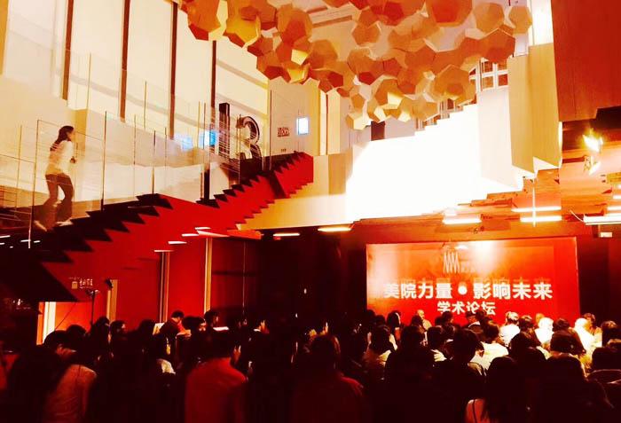 """""""美院力量""""——影响未来(湖南)交流展(长沙梅溪书院美术馆)学术论坛"""