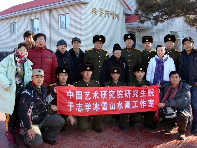 2008年于志学率冰雪画派慰问边防哨所的官兵