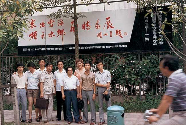 1986年7月于志学率领冰雪画派成员在广州画院举办冰雪画南北交流展