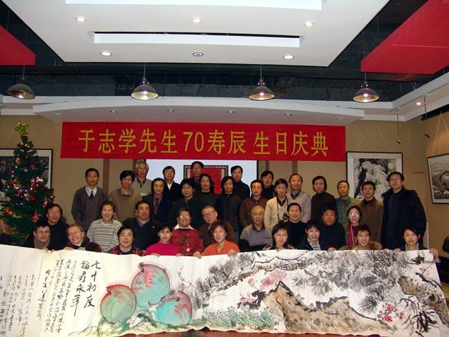 2004年冰雪画派三届展作者庆祝于志学老师70诞辰