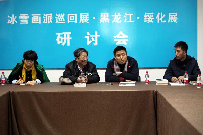2013年于志学在冰雪画派全国巡回展黑龙江绥化展研讨会上