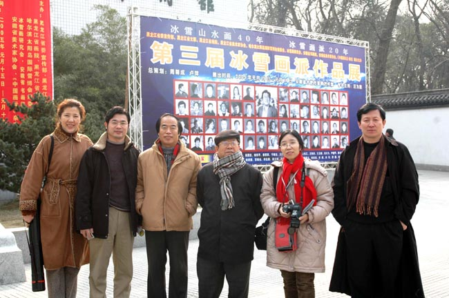 2004年冰雪画派巡回展合肥站
