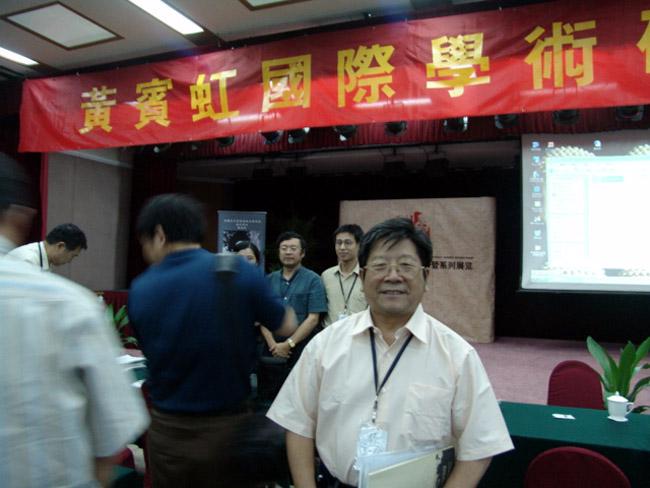 2004年参加黄宾虹国际学术研讨会