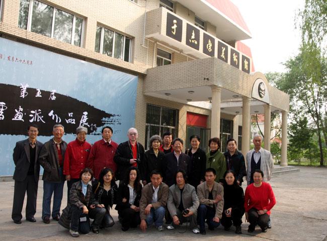 2008年5月于志学与《第五届冰雪画派作品展》部分作者在于志学美术馆合影