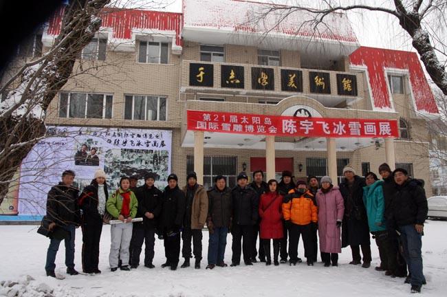 2009年1月于志学与冰雪画派在太阳岛于志学美术馆