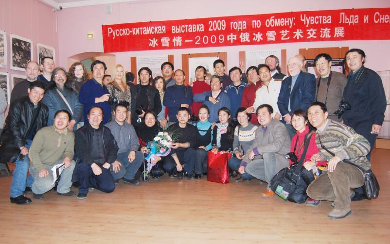 2009年冰雪画工作室研究生与俄罗斯艺术家在冰雪画展开幕式