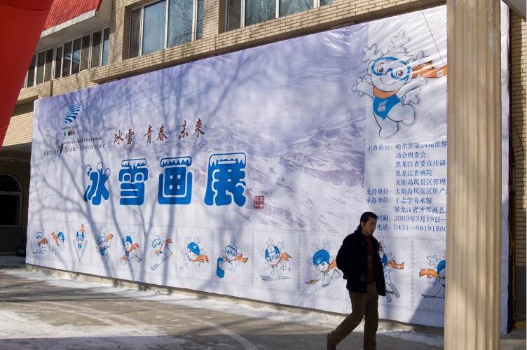 """2009年2月18日第24届世界大学生冬季运动会在哈尔滨于志学美术馆举办""""冰雪青春未来-冰雪画展"""""""