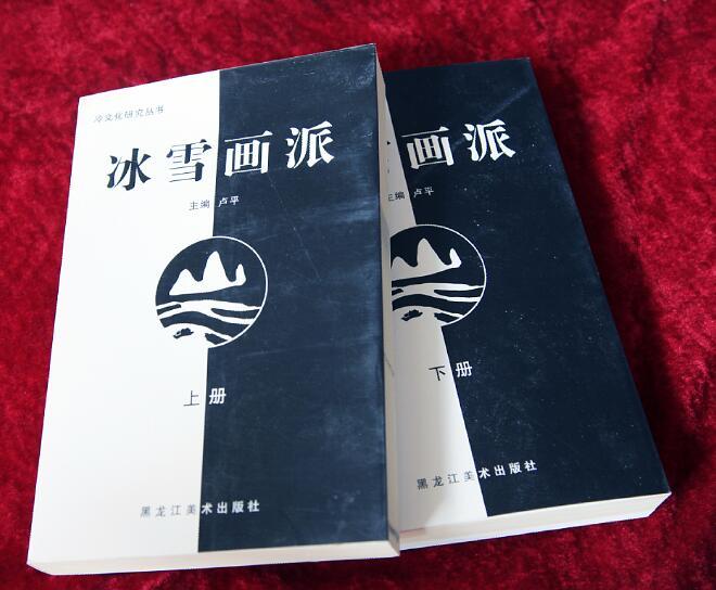 2010年2月黑龙江美术出版社出版《冰雪画派》