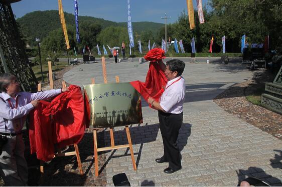 2011年于志学和中华民族文化促进会副主席吕厚民为黑龙江省黑河冰雪画派创作基地揭牌。