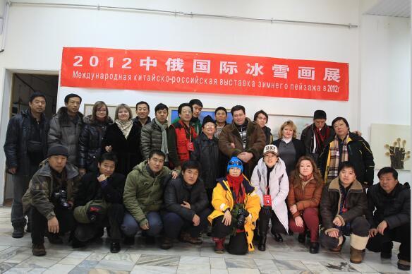2012年12月中俄国际冰雪画展在俄罗斯哈巴罗夫斯克艺术家协会边陲组织AM费拖多娃画廊举办