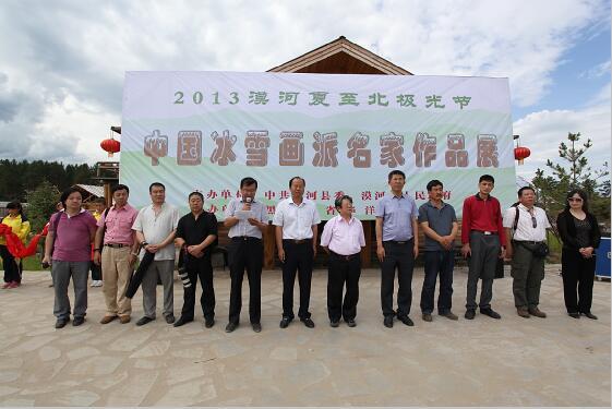 2013漠河夏至北极光节中国冰雪画派名家作品展