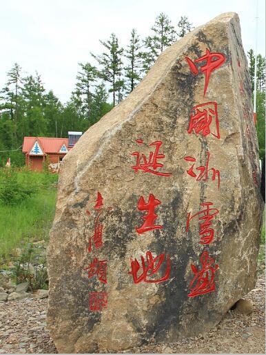 大兴安岭内蒙古汗马国家级自然保护区管理局为中国冰雪画诞生地立碑