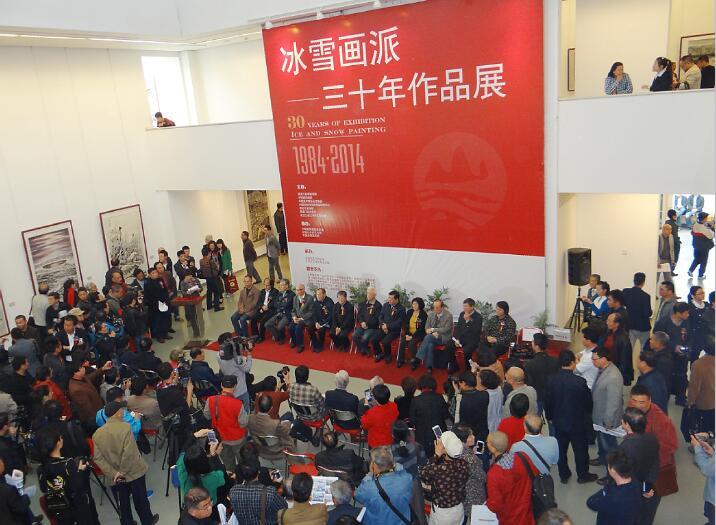 2014年10月冰雪画派三十年作品展开幕式在北京中国国家画院美术馆举行