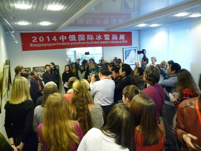 2014年12月中俄冰雪画展在俄罗斯符拉迪沃斯托克国立经济服务科学院艺术博物展览厅隆重举行