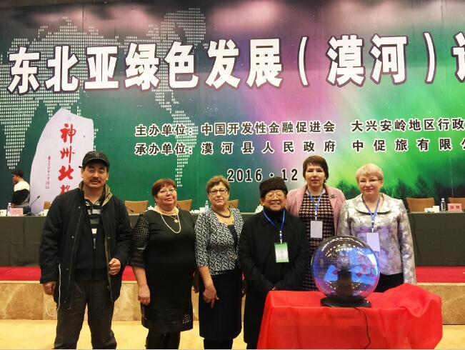 于志学参加2016东北亚绿色发展漠河论坛与中外代表