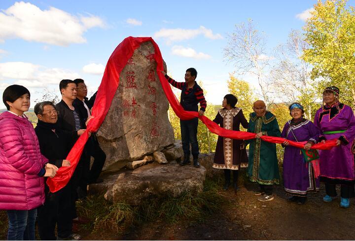 2016年9月黑龙江省漠河县人民政府举行中国冰雪画摇篮揭牌仪式