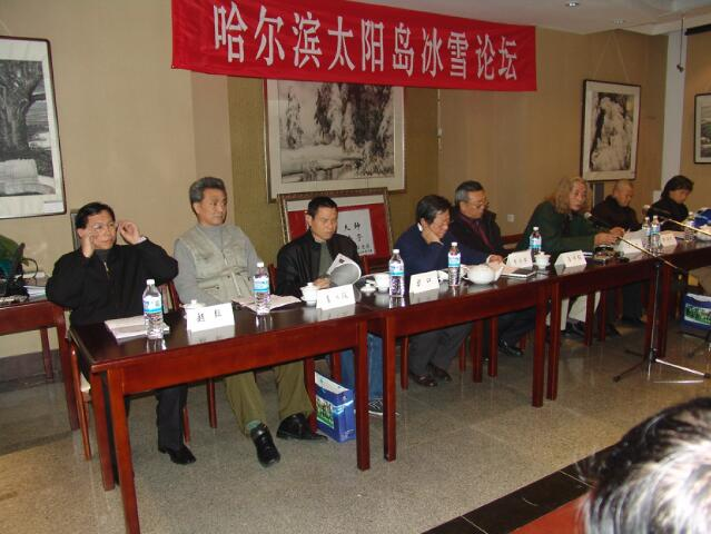 2004年冰雪画派三届展研讨会在哈尔滨太阳岛举办