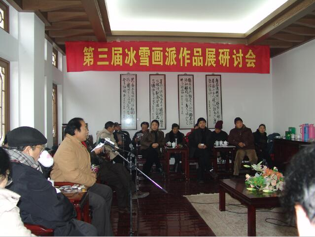 2005年中国艺术研究院学术委员会副主任邓福星在冰雪画派三届展合肥站研讨会发言