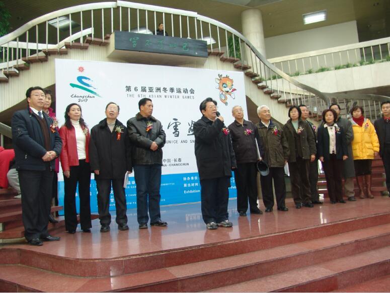 2007年1月28日第六届亚冬会《长春冰雪画展》在长春市图书馆隆重举行
