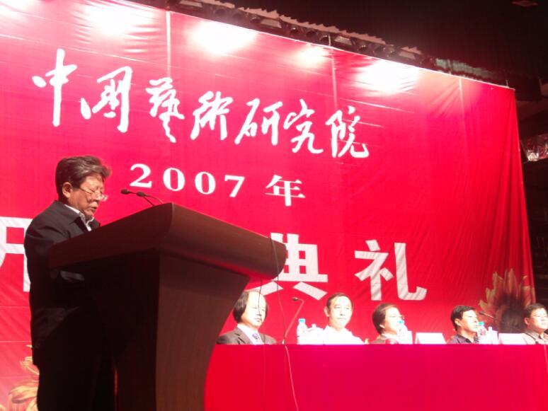2007年9月中国艺术研究院研究生院开学典礼于志学代表专家工作室导师发言