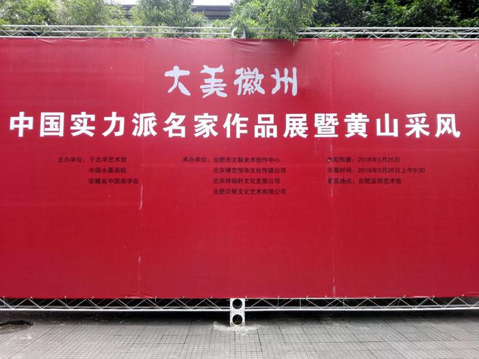 大美徽州――中国实力派名家作品展暨黄山采风