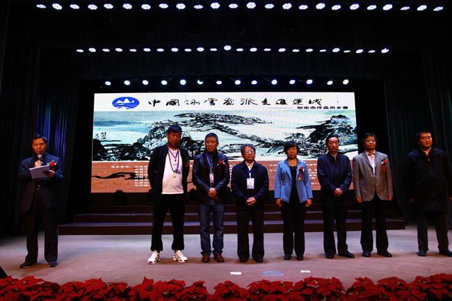 中国冰雪画派走进运城――加宏杰作品回乡展开幕式主席台