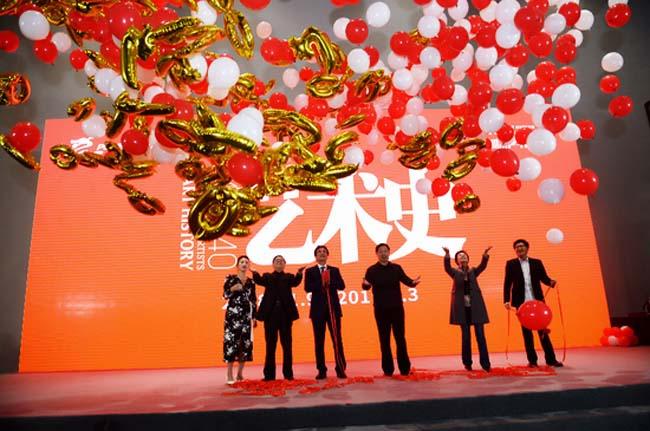 艺术史:40×40――从四十位艺术家看改革开放四十年的中国当代艺术