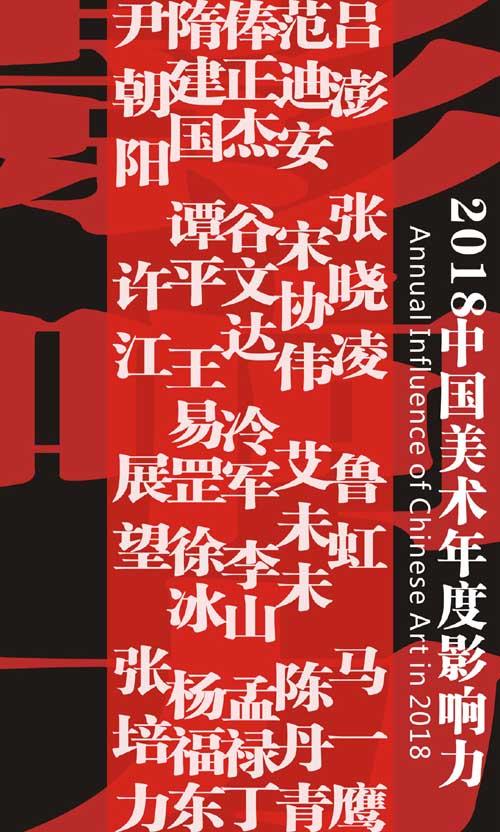 马一鹰: 2018年度中国美术事件人物