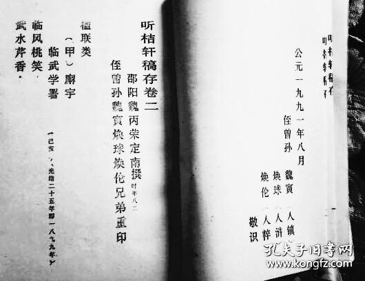 """魏定南故居被列入""""中国名人故居"""""""